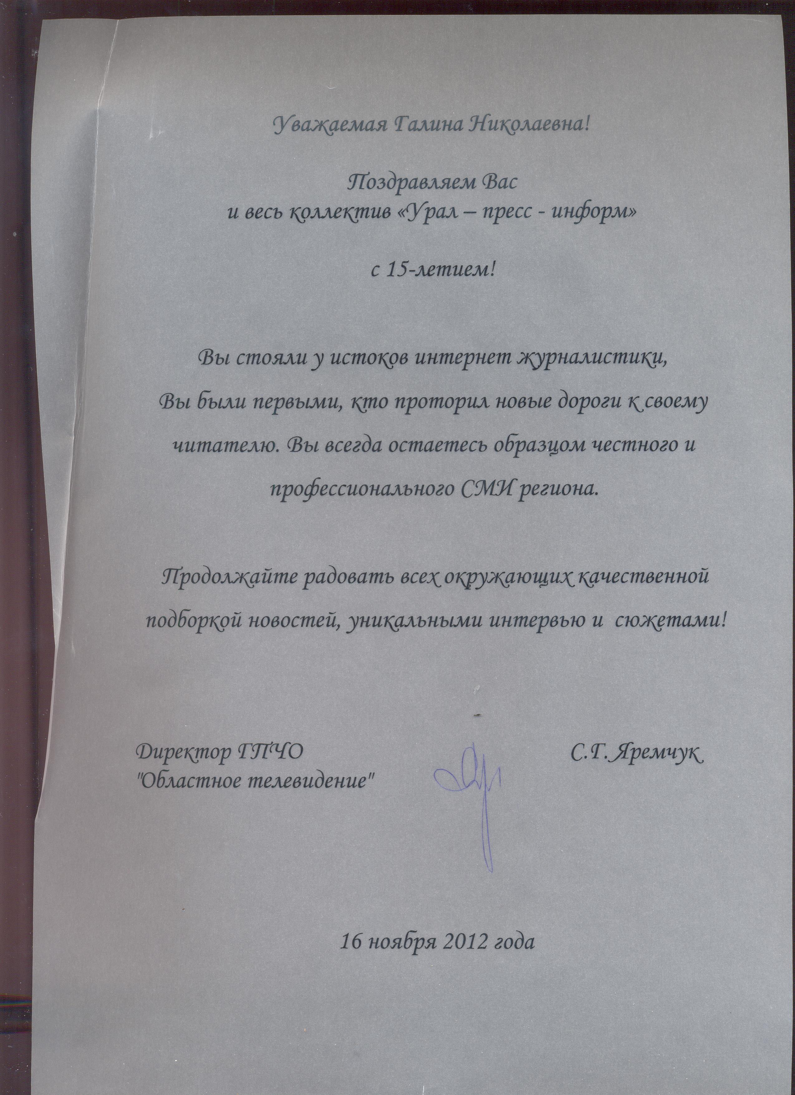2012   ГПЧО «Областное телевидение»