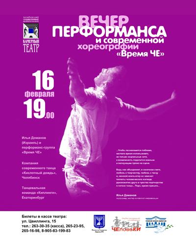 Илья Доманов посещает Челябинск впервые. Его мастер-класс будет посвящен современному танцу, конт