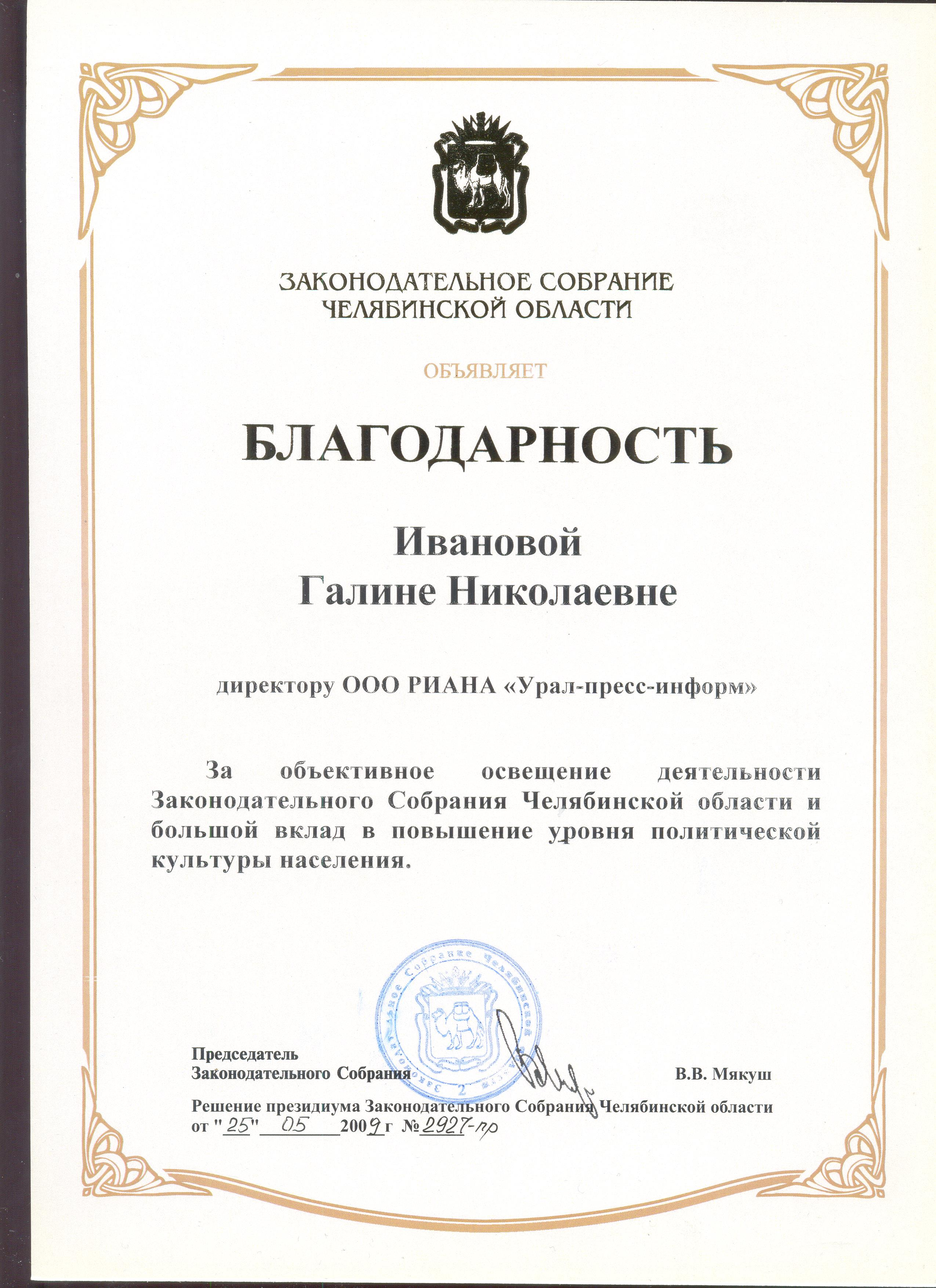 2009   Законодательное Собрание Челябинской области