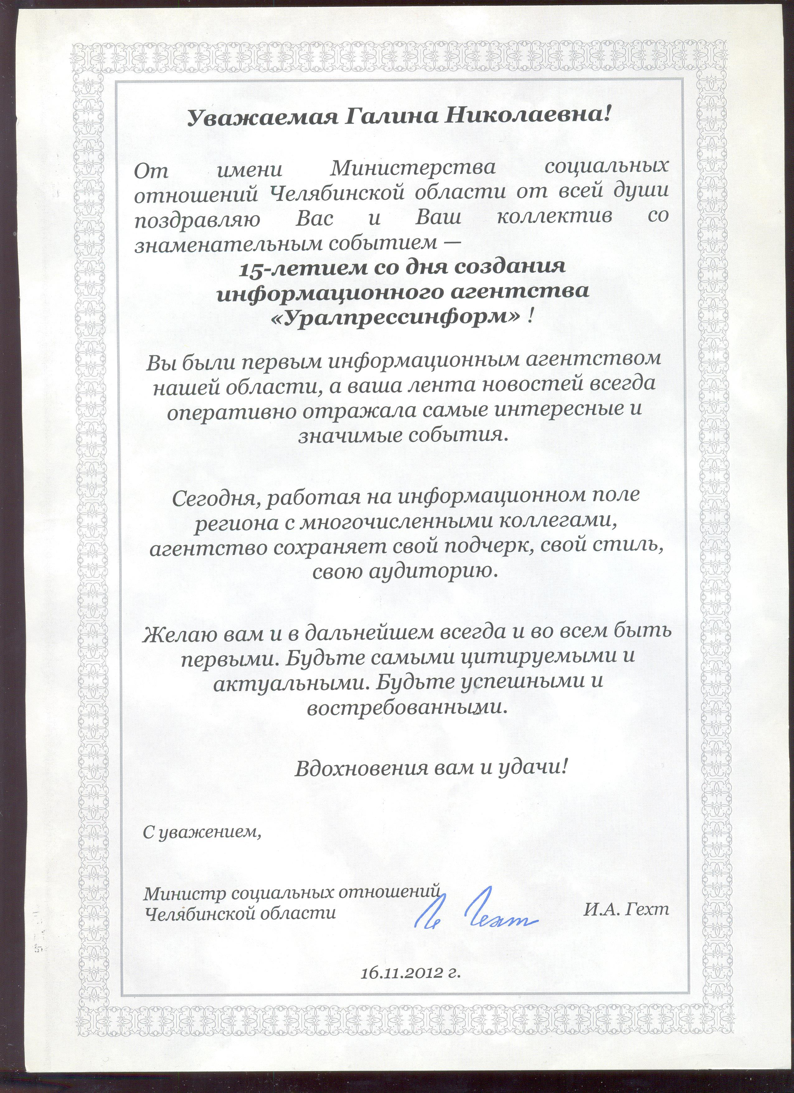 2012   Министерство социальных отношений Челябинской области