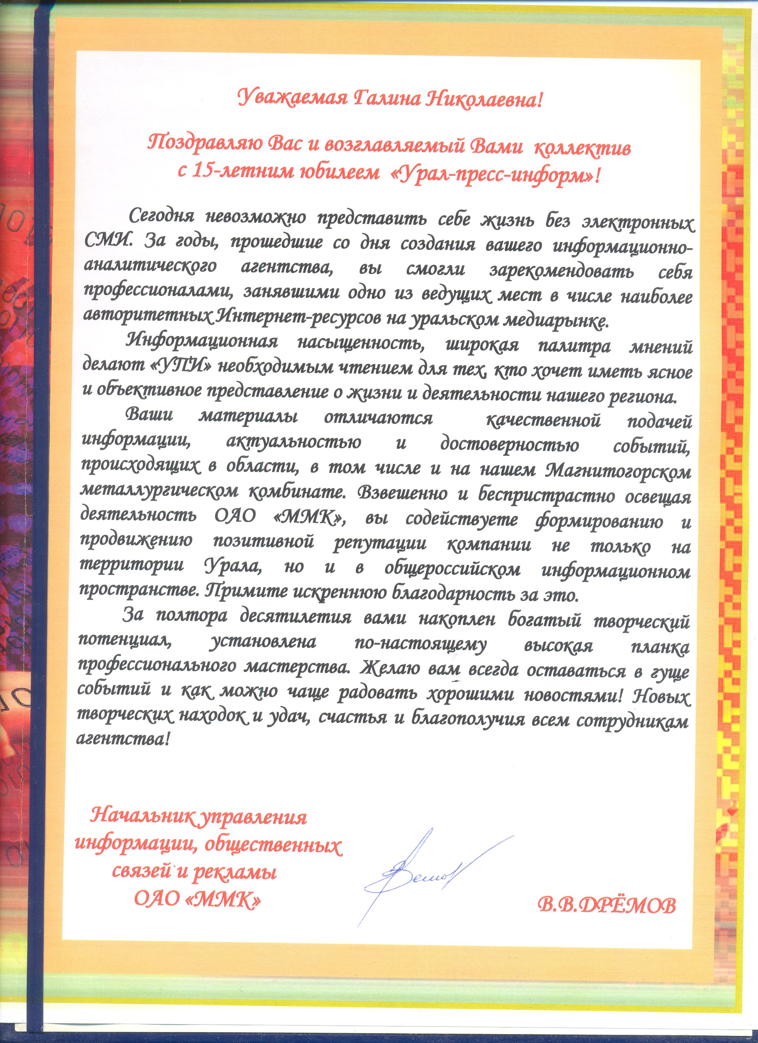 2016   Управление информации, общественных связей и рекламы ОАО «ММК»