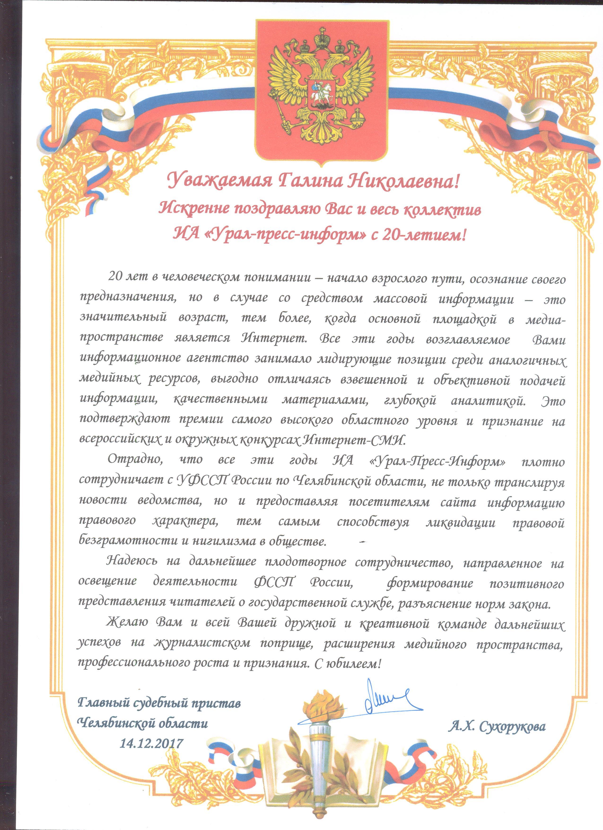 2017   УФССП России по Челябинской области