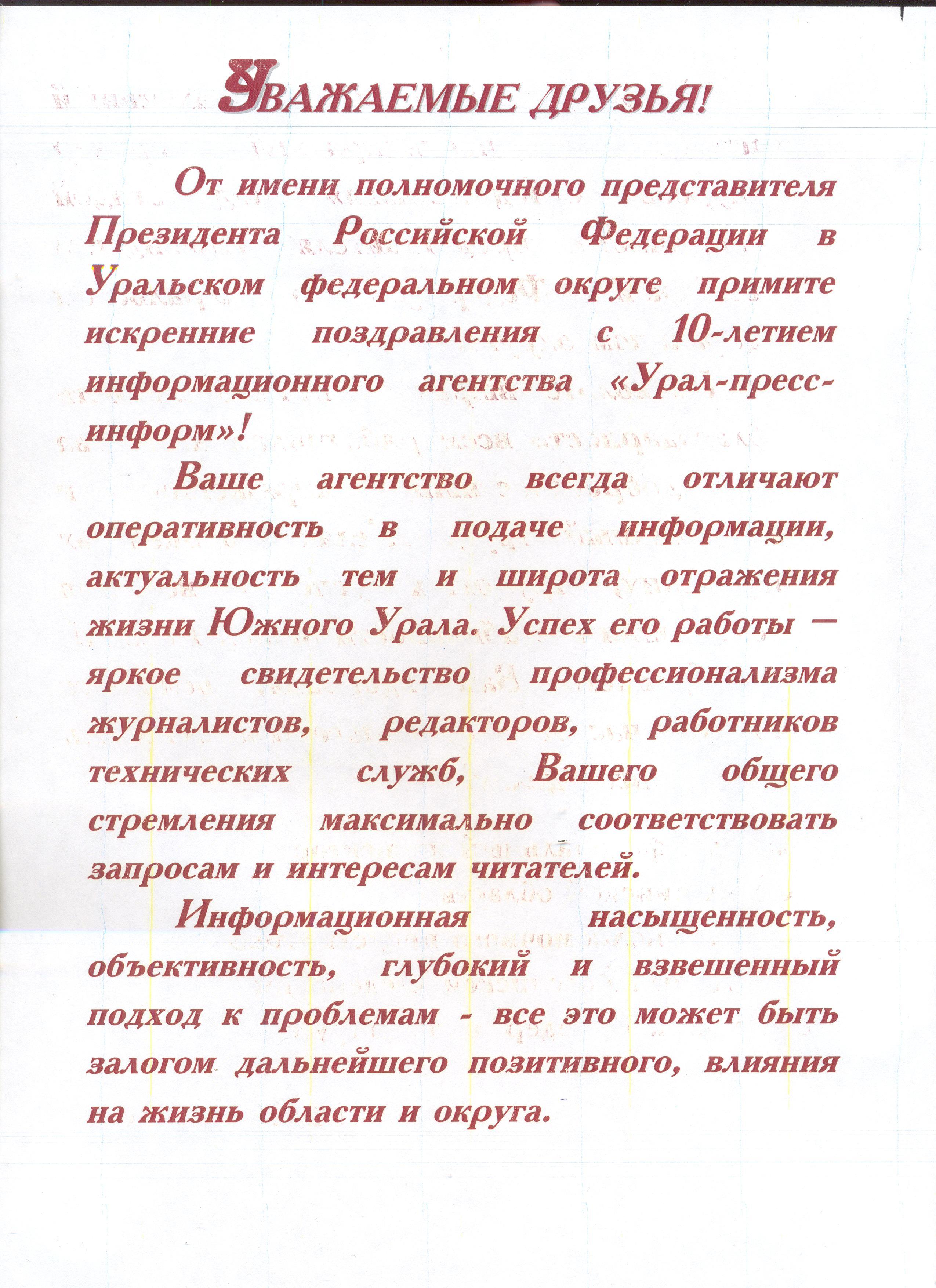 2010   Аппарат Полномочного представителя Президента Российской Федерации в Уральском федеральном округе