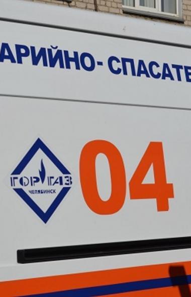 Специалисты компании «Челябинскгоргаз» завершили аварийно-восстановительные работы на подземном г
