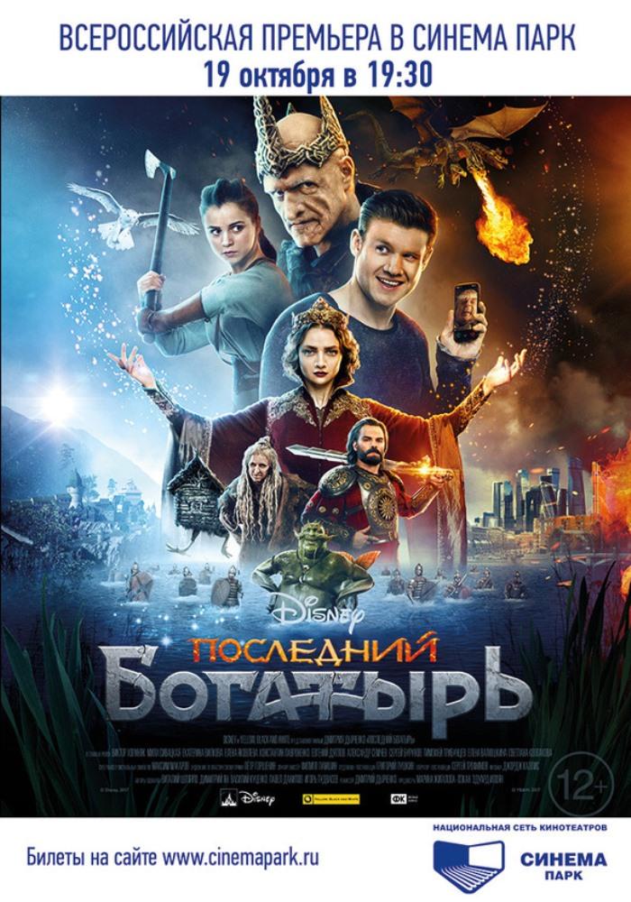 Фильм создан на основе русских сказок в лучших голливудских традициях. Его герои – персонажи нар