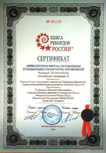 Как сообщила агентству «Урал-пресс-информ» пресс-секретарь аппарата общественного движения «За во
