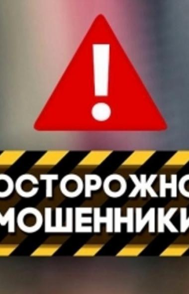 В Челябинской области телефонные мошенники звонят предпринимателям, представляясь сотрудниками МЧ