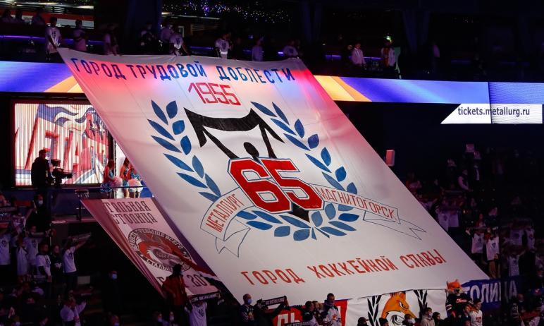 Легендарный магнитогорский хоккейный клуб «Металлург» (Челябинская область) отмечает 65-летие.
