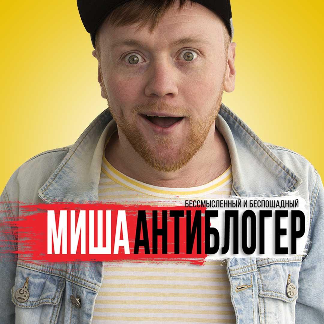 В рамках всероссийского тура «Попади на ТНТ 2018» был проведен конкурс #СтаньблогеромТНТ. На пути
