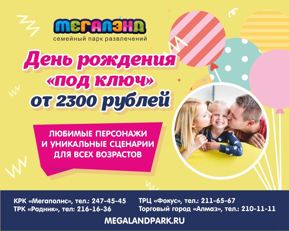 День рождения ребенка – это уже само по себе знаменательное событие для родителей, настоящий праз