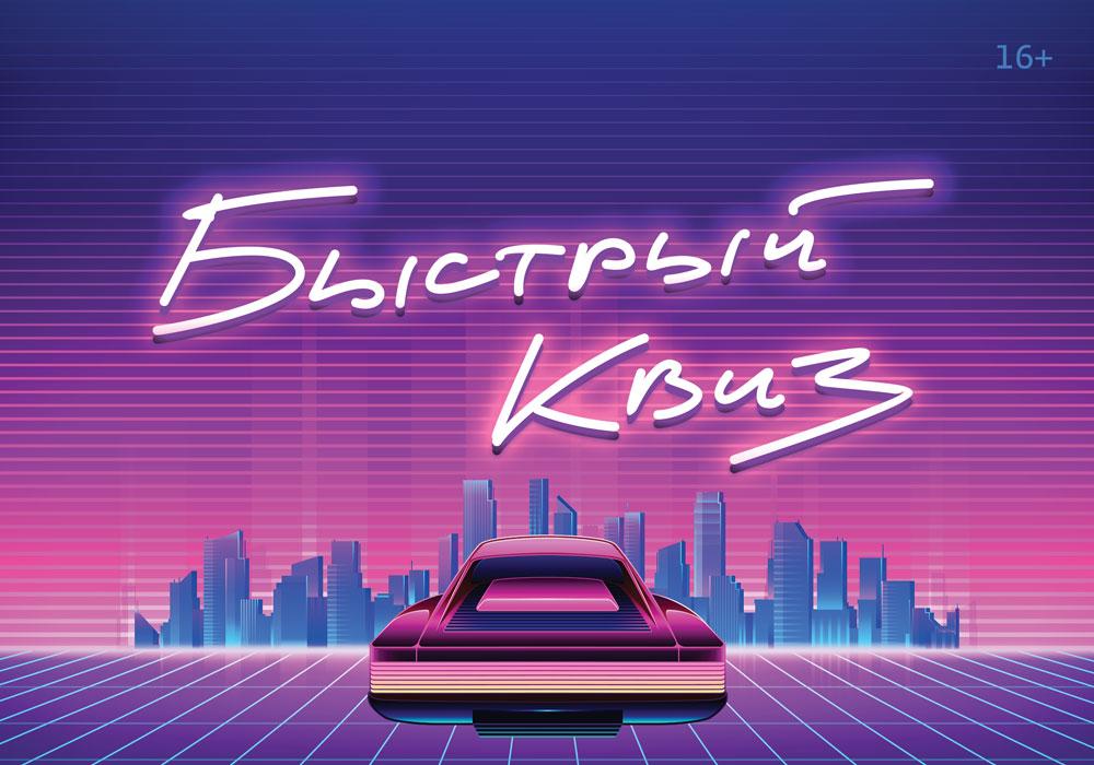 Интеллектуально-развлекательная игра «Быстрый квиз» состоится в Челябинске 13 марта. Организатор
