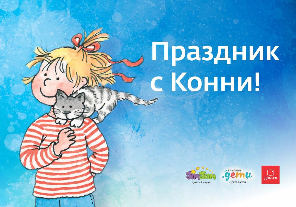 Телеком-оператор «Дом.ru» и телеканал Jim Jam приглашают на детский праздник по мотивам мультсери