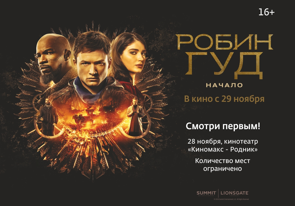 Предпремьерный показ фильма «Робин Гуд. Начало» состоится 28 ноября в кинотеатре «Родник». Гостей