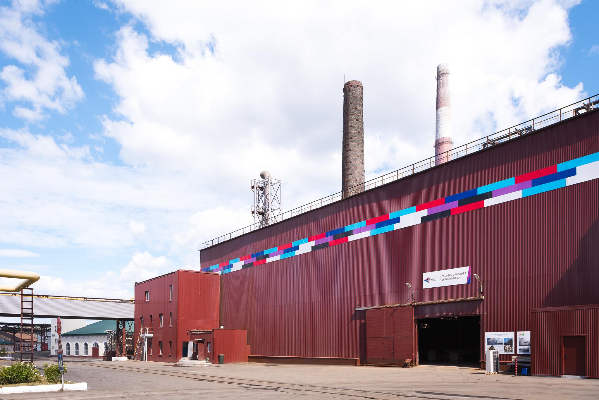 На заводе «Карабашмедь» (г. Карабаш, Челябинская область, входит в Группу «Русская медная компани