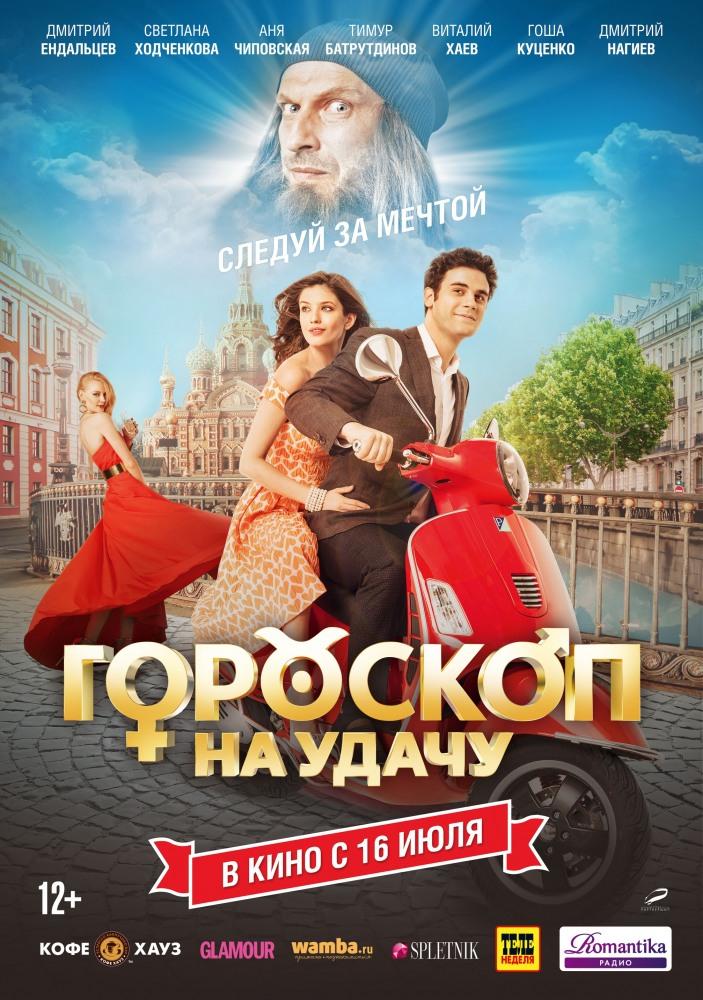 Арман Геворгян, который уже прославился российской трагикомедией «Нереальная любовь», не отходит