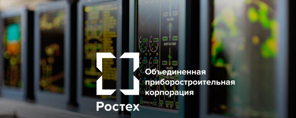 Челябинский радиозавод «Полет», с 2014 года входящий в Объединенную приборостроительную к