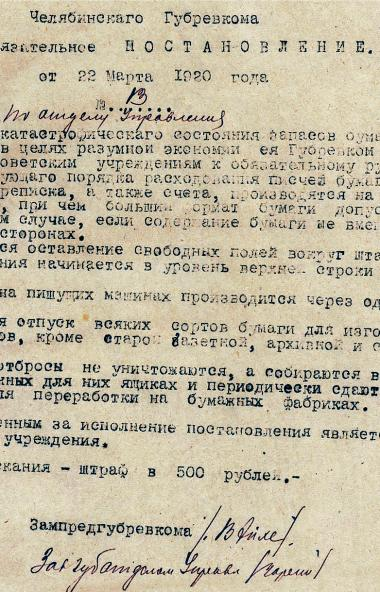 В воскресенье, 22 сентября, исполняется 100 лет финансовой системе Челябинской области. Век назад