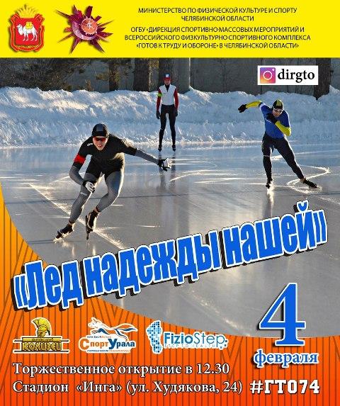 Традиционные соревнования «Лед надежды нашей» в этом году проводятся в 36 регионах страны. Всего