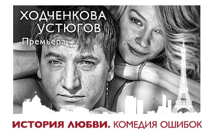В Челябинске вновь покажут спектакль «История любви», главную роль в котором играет Светлана Ходч