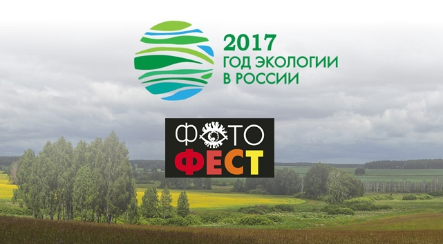 В Год экологии темой традиционного осеннего фестиваля фотографии, который состоится в Челябинске