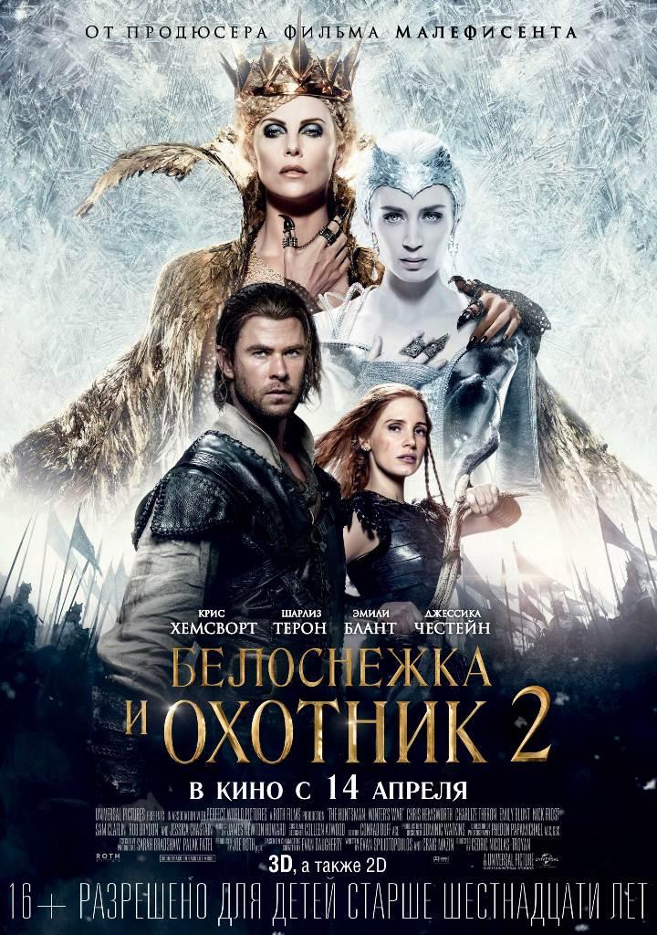 Челябинцы смогут увидеть фильм за день до официального начала российского проката. Первая часть с