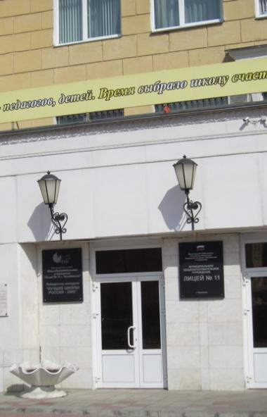 Все школы и учреждения дополнительного образования Челябинска закрыли на карантин. Образовательны