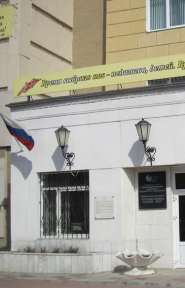 В образовательных учреждениях России рассматривают возможность использования сетевой формы реализ
