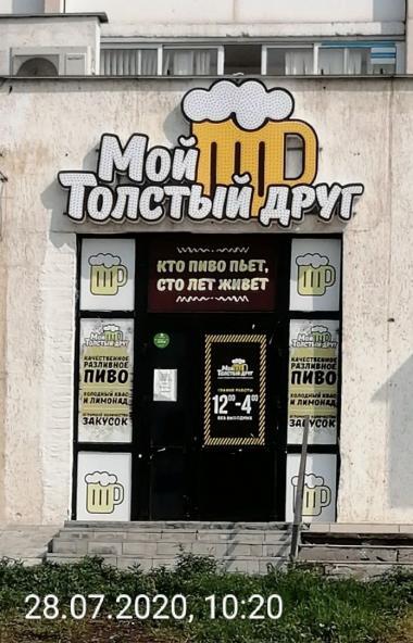 Челябинское УФАС России возбудило дело по рекламе продавца алкогольной продукции в Магнитогорске