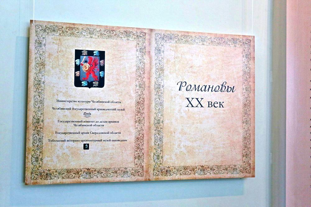 Выставка оформлена в виде развернутой книги. На ее страницах кратко и