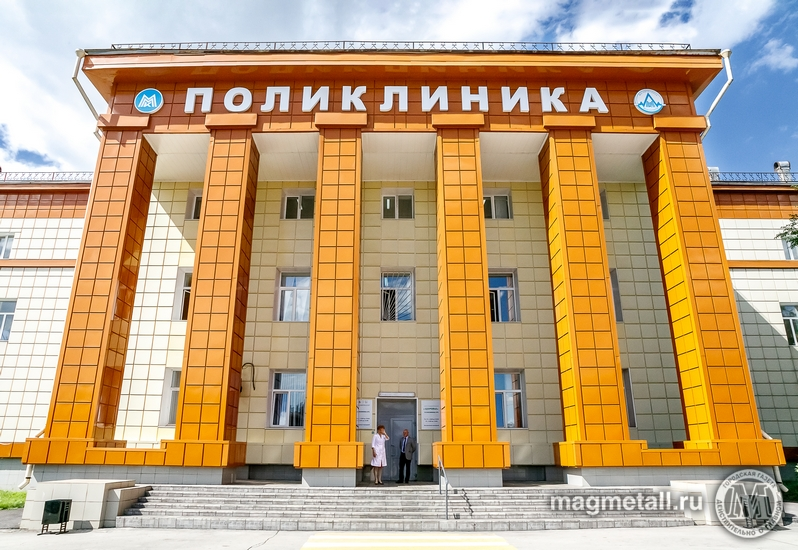 Как сообщили агентству «Урал-пресс-информ» в пресс-службе ММК, в поликлинике № 1 отремонтировали