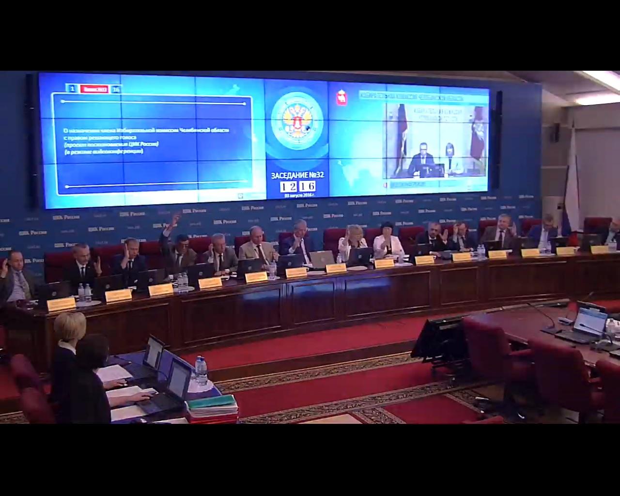 Центральная избирательная комиссия РФ рассмотрела вопрос о назначении в среду, 3 августа. На засе