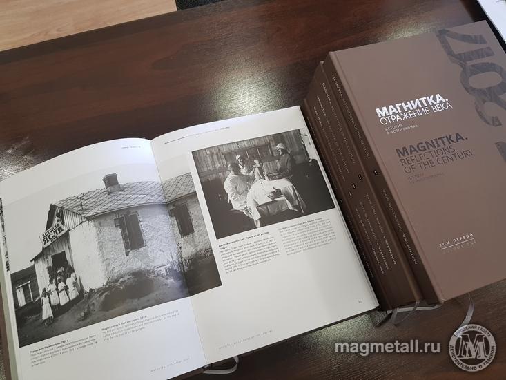 Первая часть издания охватывает период с 1917 по 1970 годы. Впервые история легендарной Магнитки