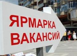 Ярмарка вакансий. Организатор мероприятия, Центр занятости населения Челябинска, представит на яр