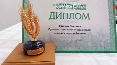 Как сообщил министр сельского хозяйства Челябинской области Сергей Сушков, выставка «Золотая осен