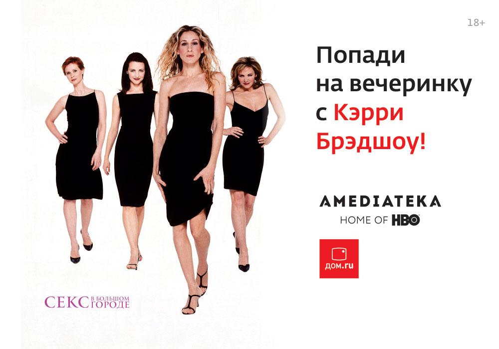 В честь 20-летия популярного серила «Секс в большом городе» в 17 городах, включая Челябинск, прой