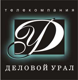 Как сообщил агентству «Урал-пресс-информ» управляющий директор ООО «Те