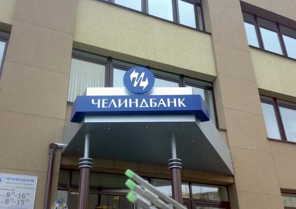 Как следует из сообщения пресс-службы Центрального банка РФ, в список включены кредитные организа