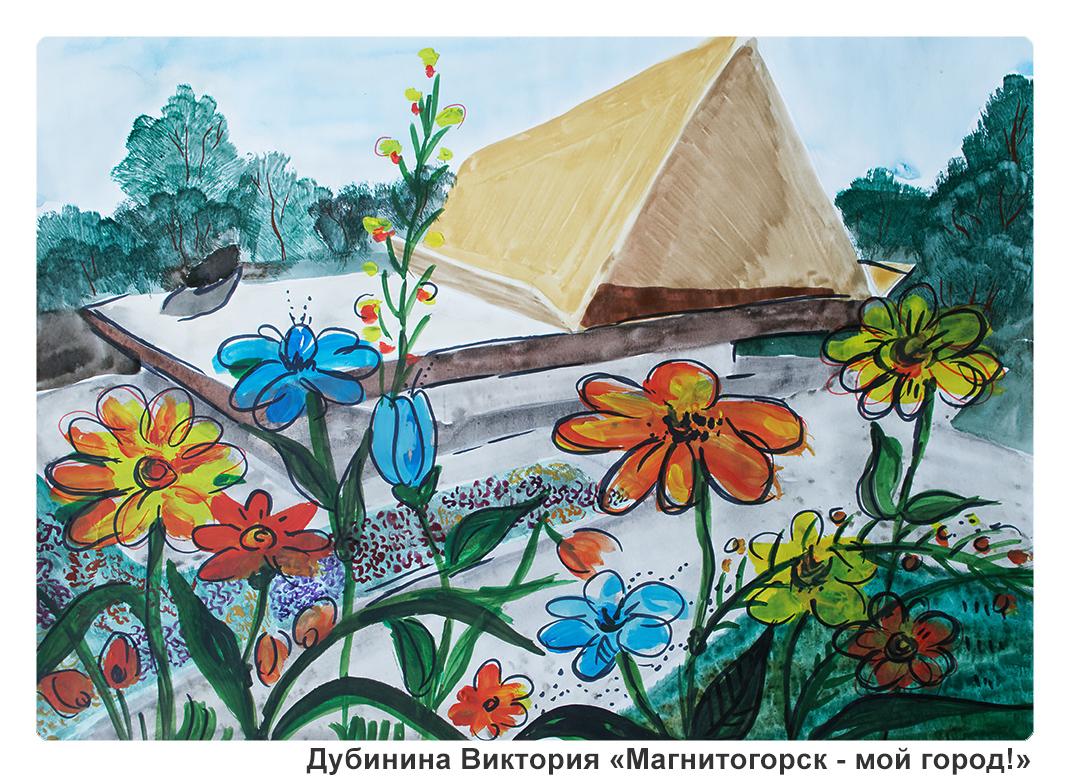 Дети рисуют любимый Магнитогорск