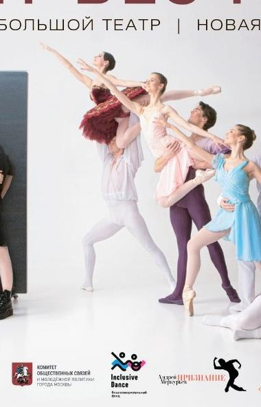 Коллектив инклюзивного танца «Отражение» (Миасс, Челябинская область) примет участие в благотвори