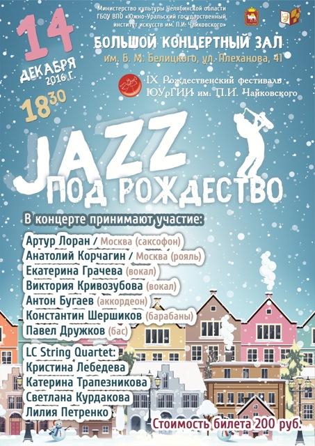 Перед любителями музыки выступят джазовое трио Антона Бугаева, симфо-джазовый ансамбль LC StringQ