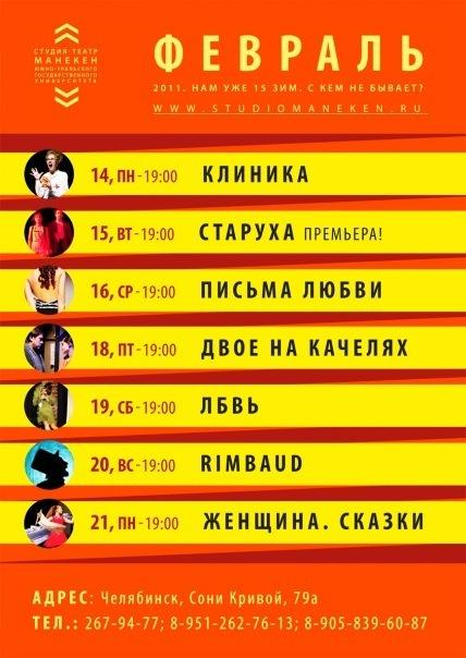 Как сообщает агентству «Урал-пресс-информ» пресс-служба ЮУрГУ, до 21 февраля артисты театра-студи