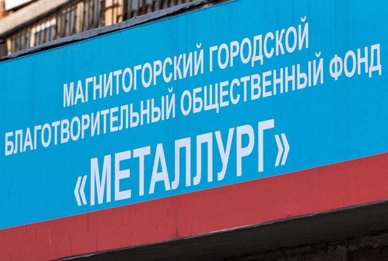 Как сообщили агентству «Урал-пресс-информ» в управлении информации и общественных связей ПАО «Маг