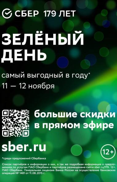 Сбер празднует день рождения вместе с клиентами: 12 ноября пройдет «Зеленый день» – самая массова
