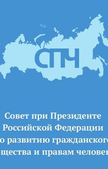Постоянная комиссия по экологическим правам Совета при президенте РФ по развитию гражданского общ