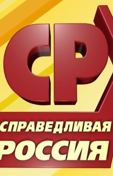 Депутаты «Справедливой России» внесли в Госдуму законопроект об отмене «банковского роуминга», пр