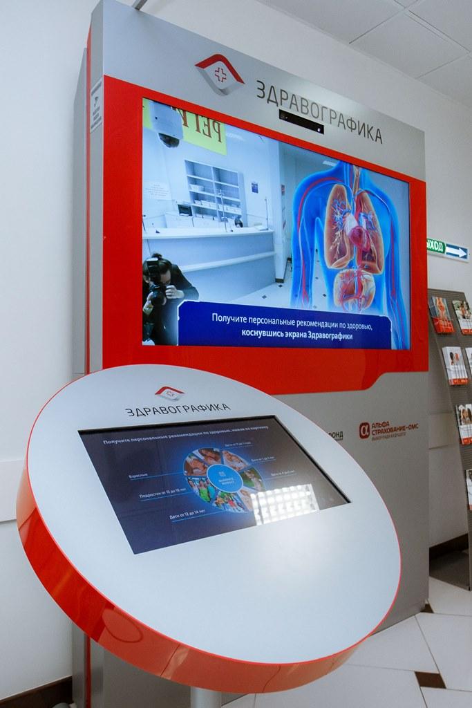 Интерактивная инсталляция «Здравографика» установлена в городской клинической больнице № 8 Челяби