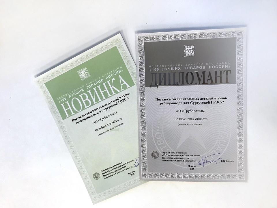 Изготовленные входящим в состав Объединной металлургической компании челябинским заводом «Трубоде