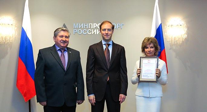 Церемония награждения состоялась 15 апреля в Министерстве промышленности и торговли РФ в Москве.