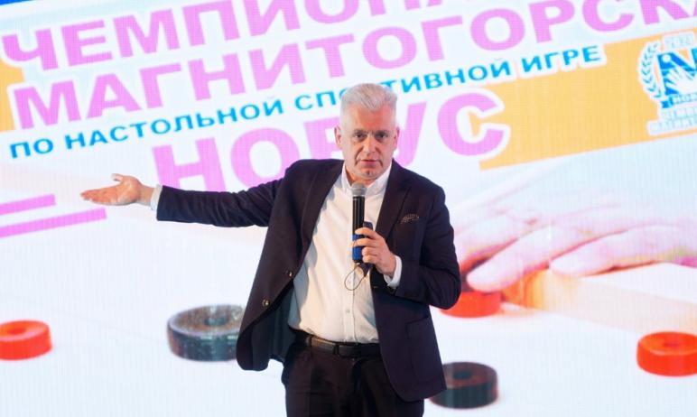В Магнитогорске (Челябинская область) прошел первый в уральском регионе большой чемпионат по игре