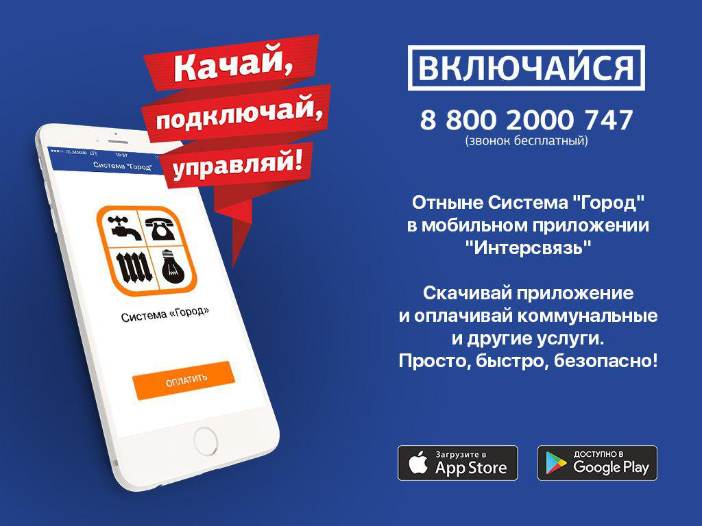 Компания «Интерсвязь» продолжает работу по усовершенствованию своего мобильного приложения с тем,